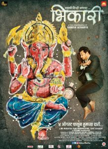 Bhikari movie poster- Image of man lying on floor next to drawing of elephant god